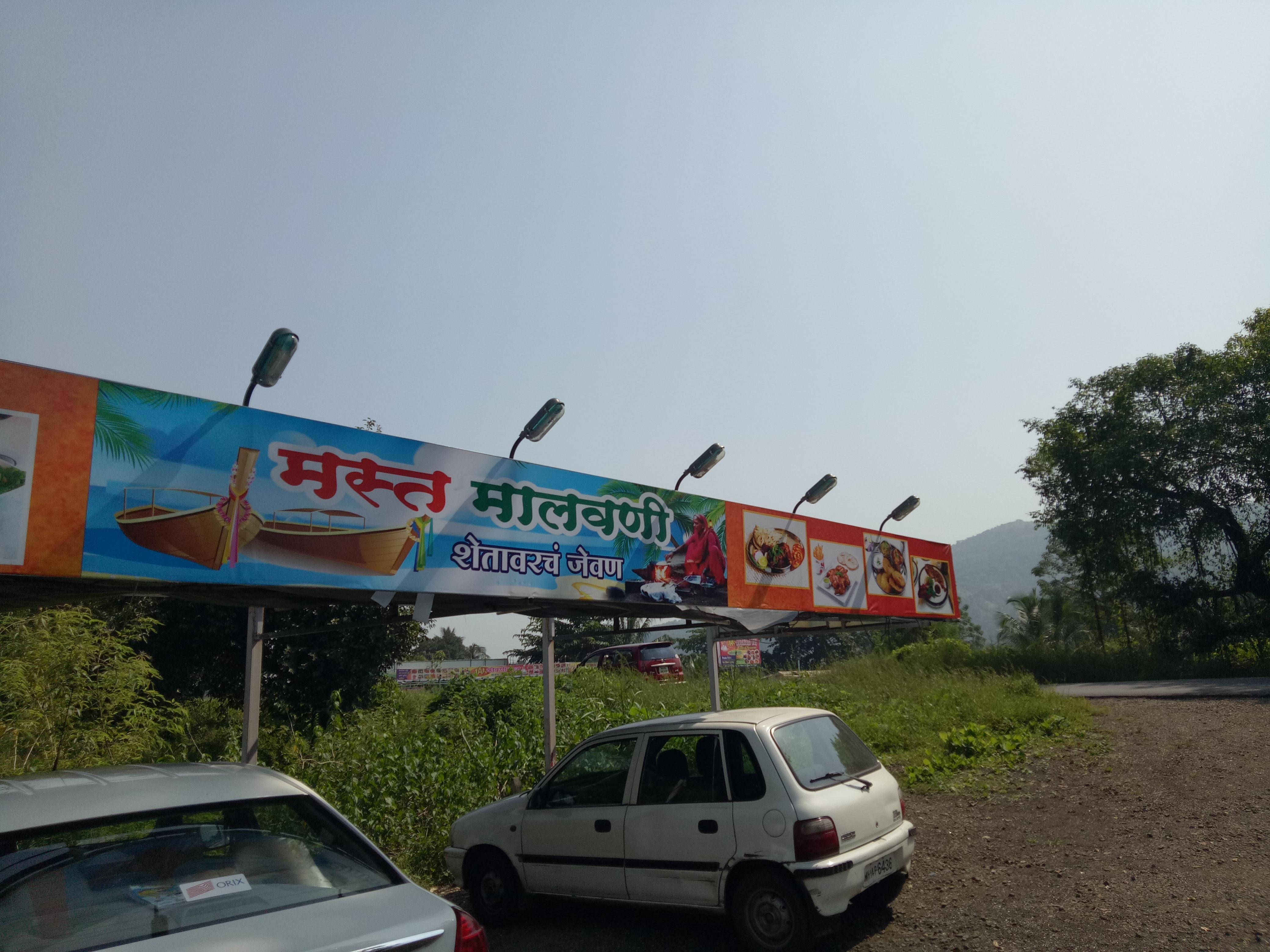 Restaurant enroute Pune to Ratnagiri